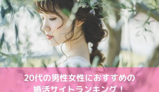 20代の男性女性におすすめの婚活サイトランキング!【2019年】
