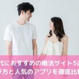 30代におすすめの婚活サイト5選!選び方と人気のアプリを徹底比較!