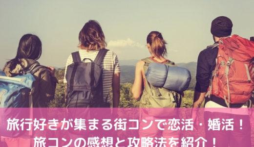 旅行好きが集まる街コンで恋活・婚活!旅コンの感想と攻略法を紹介!