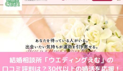 結婚相談所「ウエディングえむ」の口コミ評判は?30代以上の婚活を応援!