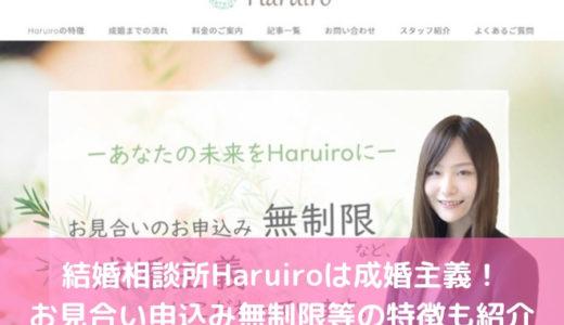 結婚相談所Haruiroは成婚主義!お見合い申込み無制限等の特徴も紹介