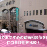 【2021年】芦屋・西宮でおすすめの結婚相談所13選!口コミ評判を比較
