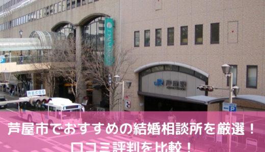 【2019年】芦屋・西宮でおすすめの結婚相談所13選!口コミ評判を比較