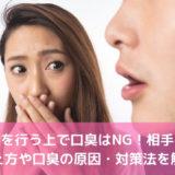 婚活を行う上で口臭はNG!相手への伝え方や口臭の原因・対策法を解説