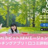 Ravit(ラビット)はAIエージェント型マッチングアプリ!口コミ評判は?