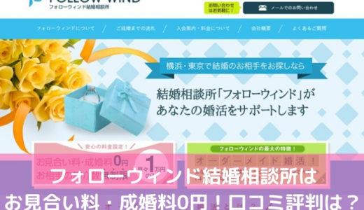 フォローウィンド結婚相談所はお見合い料・成婚料0円!口コミ評判は?