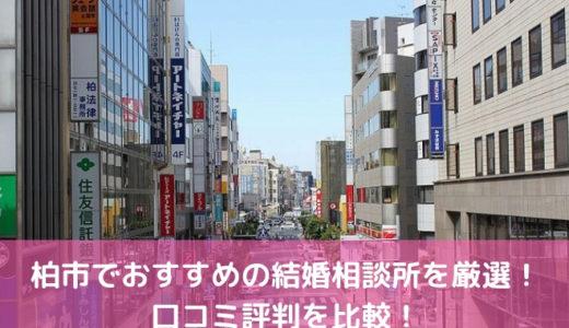 【2019年】柏市でおすすめの結婚相談所16選!口コミ評判を比較!