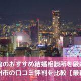 小倉のおすすめ結婚相談所27選!北九州市の口コミ評判を比較【2020年】