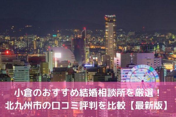 小倉のおすすめ結婚相談所を厳選! 北九州市の口コミ評判を比較【最新版】