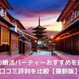 京都の婚活パーティーおすすめ19選!口コミ評判を比較【2019年】