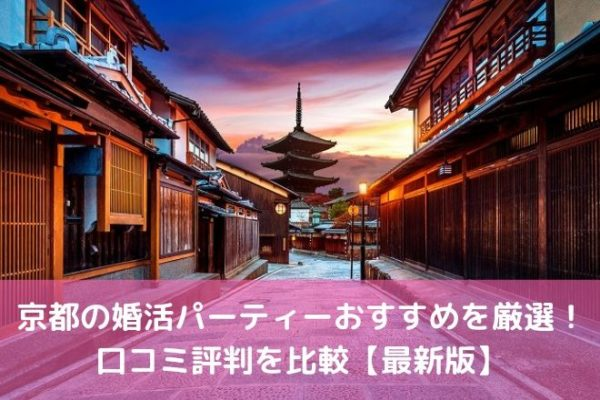 京都の婚活パーティーおすすめを厳選! 口コミ評判を比較【最新版】