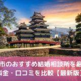 松本市のおすすめ結婚相談所10選!料金・口コミを比較【2021年】