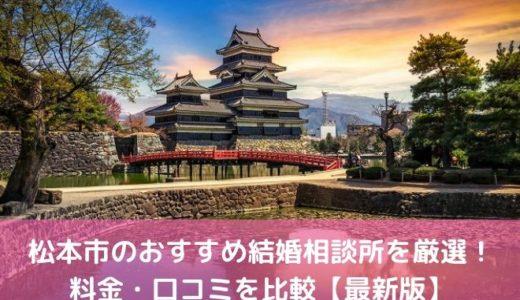 松本市のおすすめ結婚相談所10選!料金・口コミを比較【2019年】