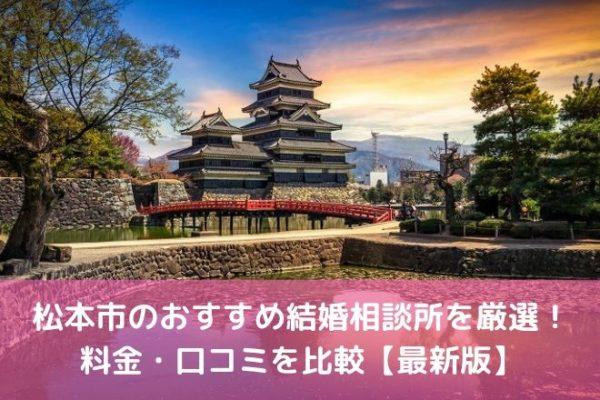松本市のおすすめ結婚相談所を厳選! 料金・口コミを比較【最新版】