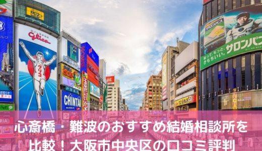 心斎橋・難波のおすすめ結婚相談所を比較!大阪市中央区の口コミ評判26選
