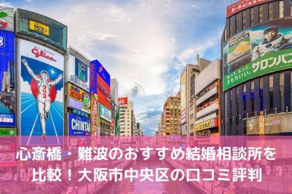 心斎橋・難波のおすすめ結婚相談所を 比較!大阪市中央区の口コミ評判