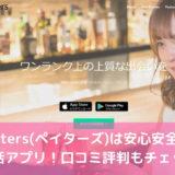 paters(ペイターズ)は安心安全のパパ活アプリ!口コミ評判もチェック