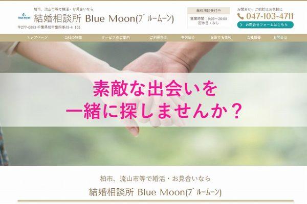 結婚相談所Blue Moon