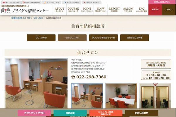 ブライダル情報センター 仙台サロン
