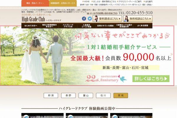 ハイグレードクラブ仙台オフィス