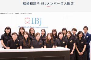 IBJメンバーズ大阪店