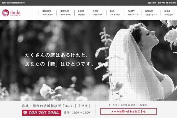 宮城仙台の結婚相談所ibuki(イブキ)