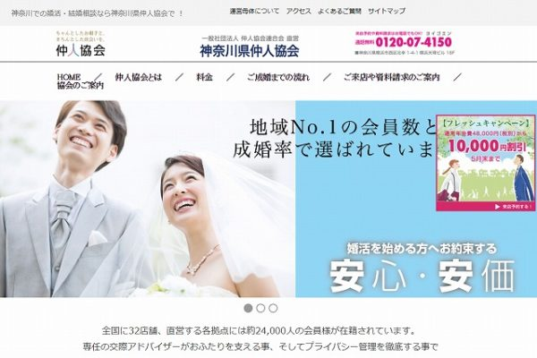 神奈川県仲人協会