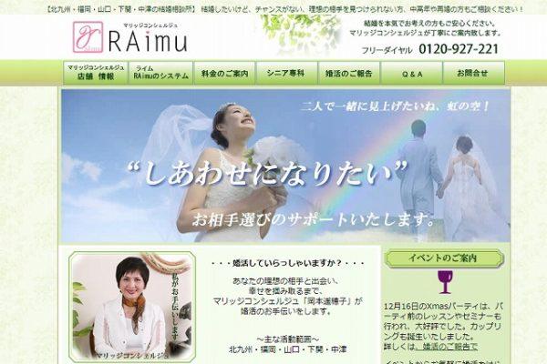 マリッジコンシェルジュ・Raimu