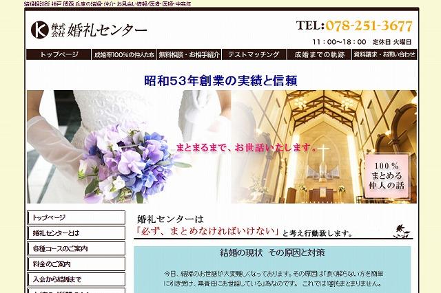婚礼センター 大阪相談室