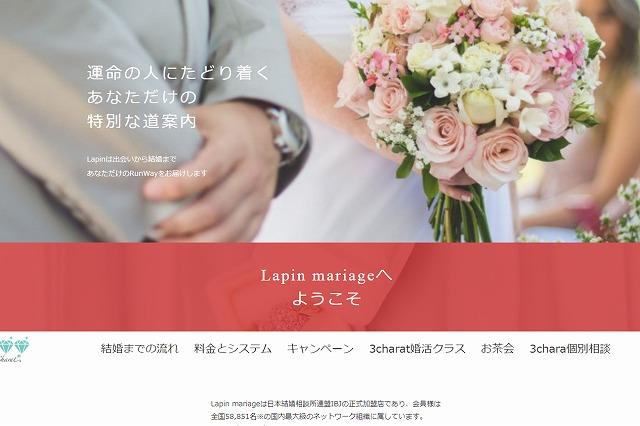 Lapin mariage