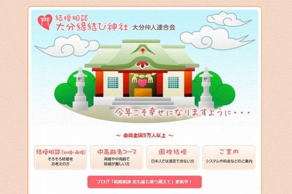 大分縁結び神社