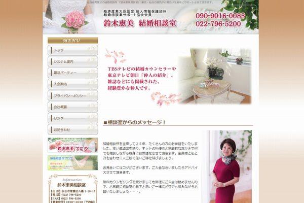 鈴木恵美結婚相談室