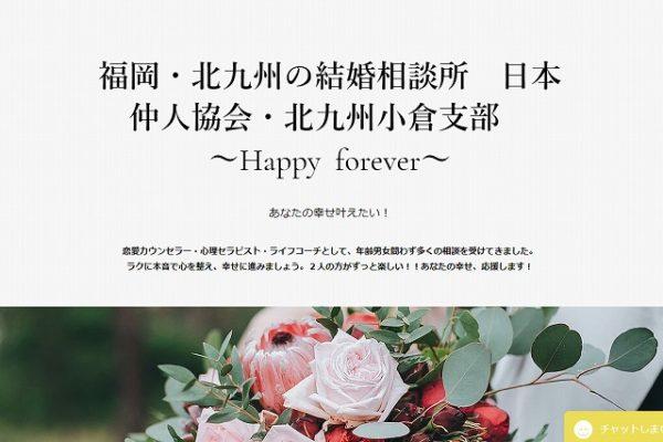 婚活サポート~Happy forever~