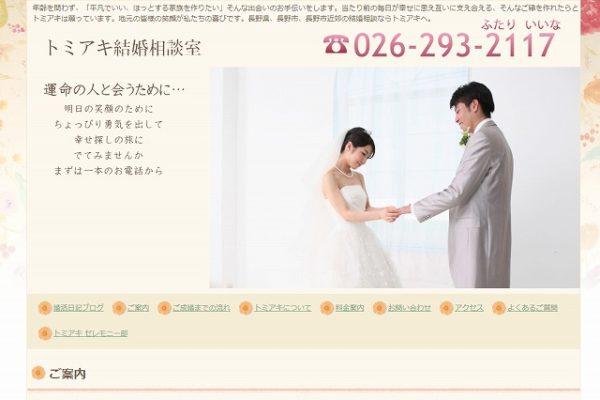 トミアキ結婚相談室