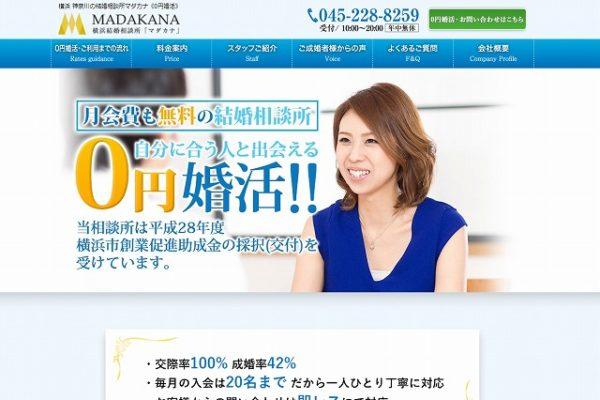横浜結婚相談所マダカナ本店