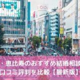 渋谷・恵比寿のおすすめ結婚相談所35選!口コミ評判を比較【2020年】