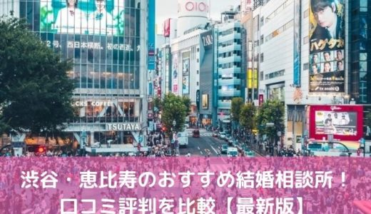 渋谷・恵比寿のおすすめ結婚相談所35選!口コミ評判を比較【2019年】