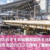 梅田のおすすめ結婚相談所を比較!大阪市北区の口コミ評判【2020年】