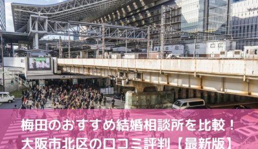 梅田のおすすめ結婚相談所を比較!大阪市北区の口コミ評判【2019年】