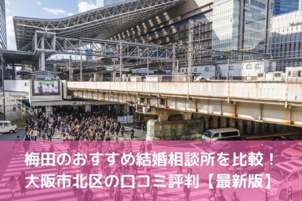 梅田のおすすめ結婚相談所を比較! 大阪市北区の口コミ評判【最新版】