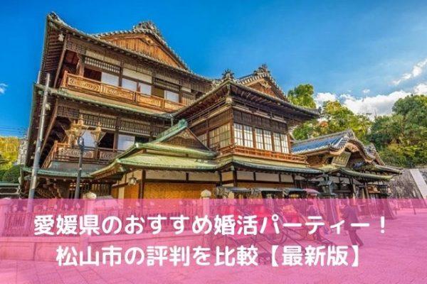 愛媛県のおすすめ婚活パーティー! 松山市の評判を比較【最新版】