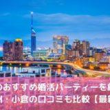 福岡のおすすめ婚活パーティー16選!北九州・小倉の口コミも比較【2021年】