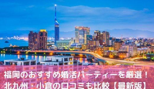 福岡のおすすめ婚活パーティー16選!北九州・小倉の口コミも比較【2019年】