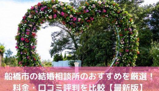 船橋市の結婚相談所のおすすめ15選!料金・口コミ評判を比較【2019年】