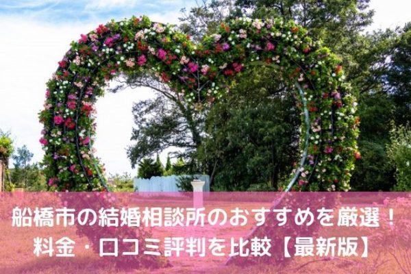 船橋市の結婚相談所のおすすめを厳選! 料金・口コミ評判を比較【最新版】