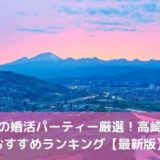 群馬の婚活パーティー16選!高崎市のおすすめランキング【2021年版】