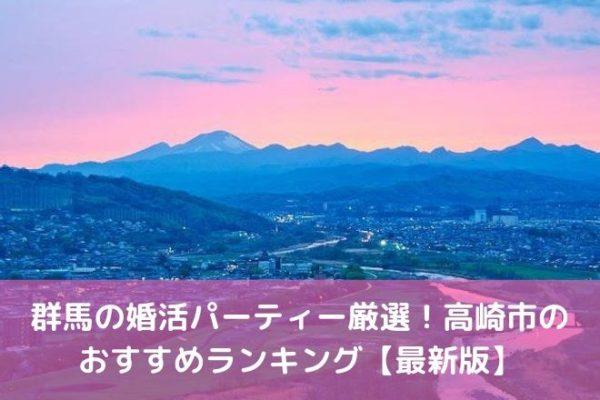 群馬の婚活パーティー厳選!高崎市の おすすめランキング【最新版】
