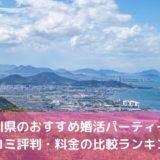 【2021年】香川県のおすすめ婚活パーティー11選!高松市の人気は?口コミ評判・料金の比較ランキングも紹介