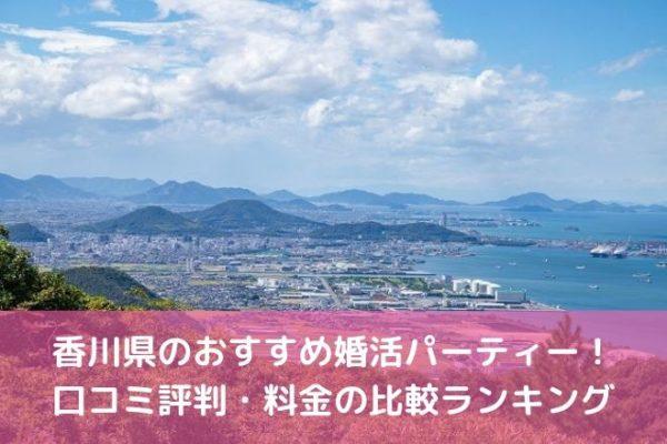 香川県のおすすめ婚活パーティー! 口コミ評判・料金の比較ランキング
