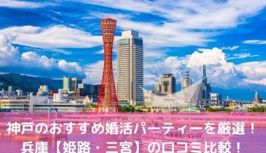 神戸のおすすめ婚活パーティー18選!兵庫【姫路・三宮】の口コミ比較!